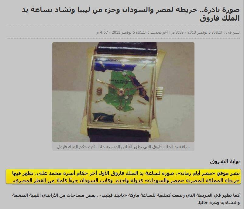 ساعة يد الملك فاروق عليها خريطة المملكة المصرية مصر والسودان واجزاء من ليبيا وتشاد Egypt Abs The Past