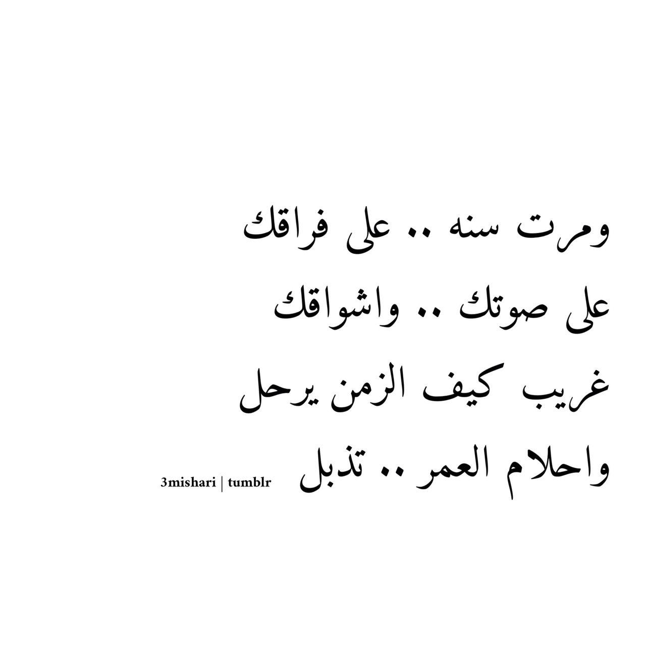 م ش ار ي Circle Quotes Words Quotes Funny Arabic Quotes