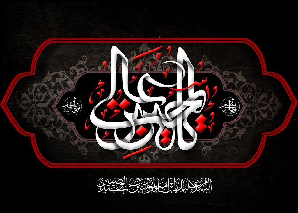 Ya Hussain Islamic Art Calligraphy Islamic Calligraphy