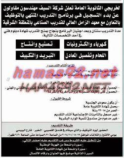 وظائف خالية مصرية وعربية وظائف خالية من جريدة اليوم السعودية