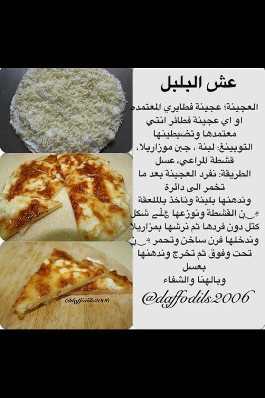 عش البلبل Cooking Recipes Food And Drink Food