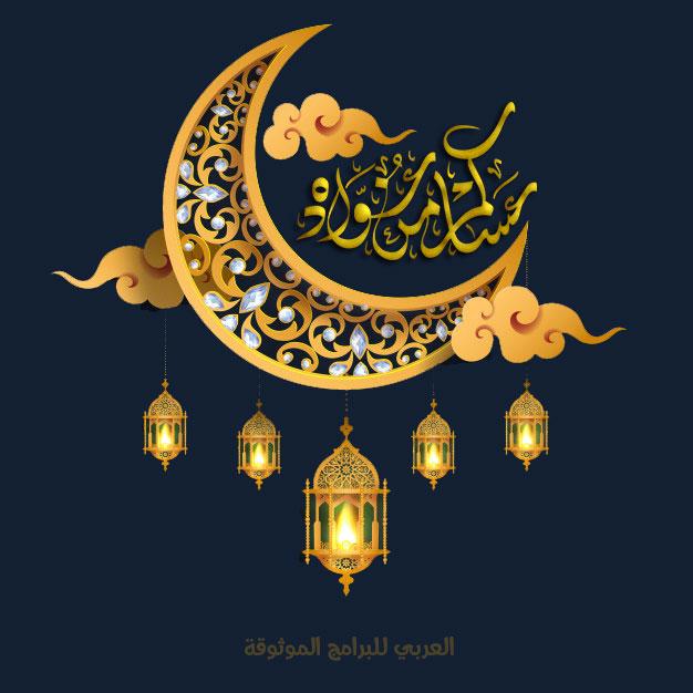 تحميل صور عيد الفطر المبارك 2020 بجودة عالية Hd خلفيات عيد الفطر المبارك Eid Alfitr Eid Mubarak Wallpaper Ramadan Lantern Quran Wallpaper