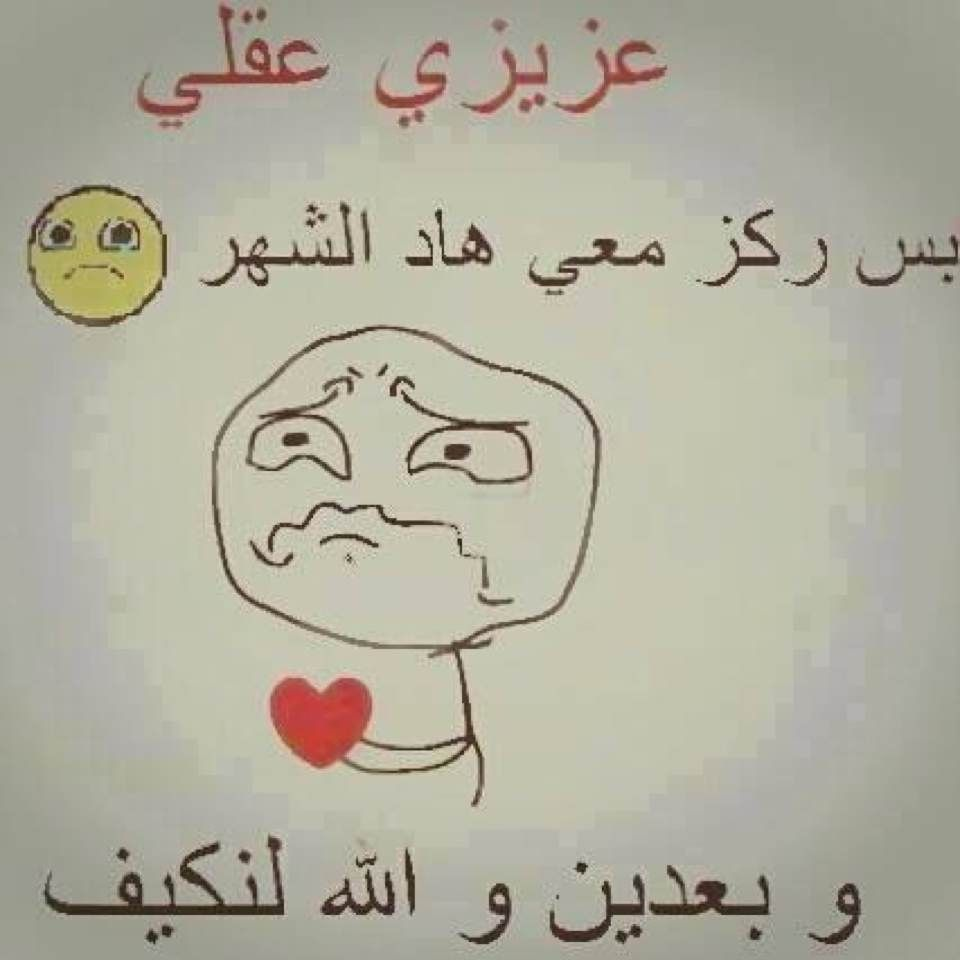 Pin By Love Hand Craft On مضحك Cartoon Quotes Arabic Funny Arabic Jokes