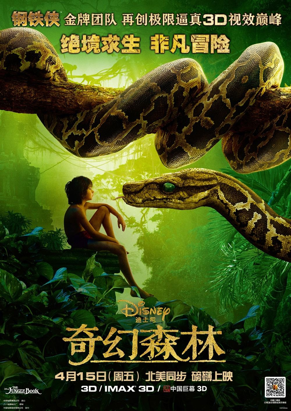 THE JUNGLE BOOK (2016) - IMAX Preview, Featurette and 14 Posters