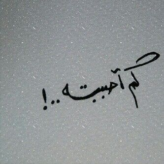 رمزيات حب تويتر عالم الرومانسية Beautiful Arabic Words Arabic Words Arabic Calligraphy