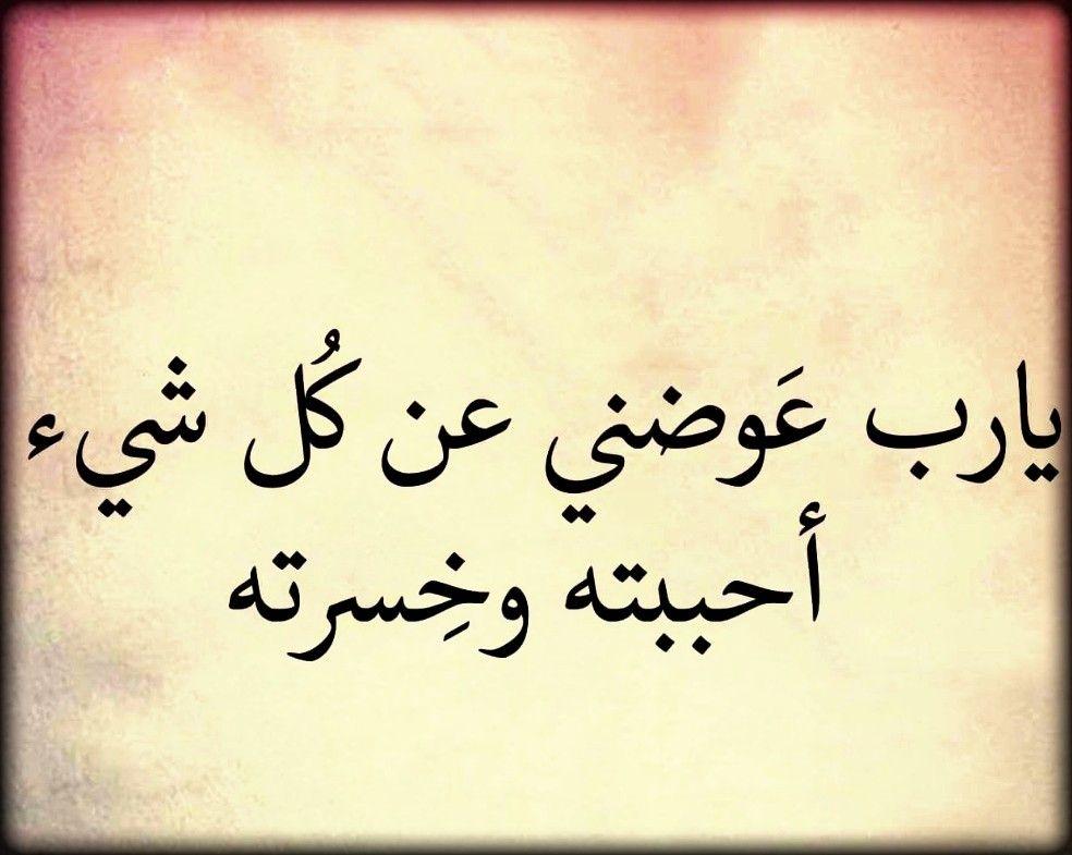 يارب عوضني عوض الصالحين Arabic Quotes Arabic Arabic Calligraphy