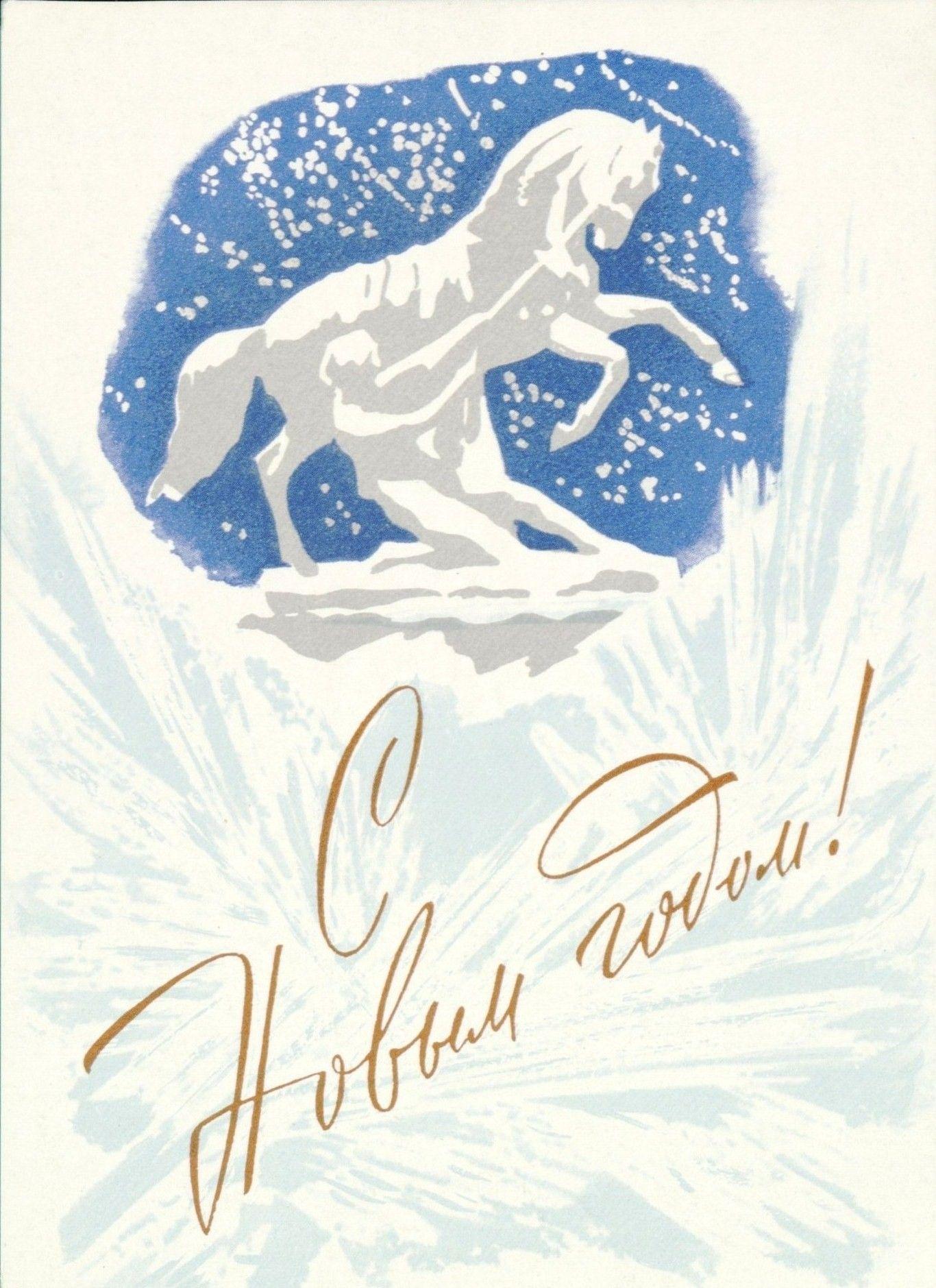 Открытка ленинград с новым годом, днем