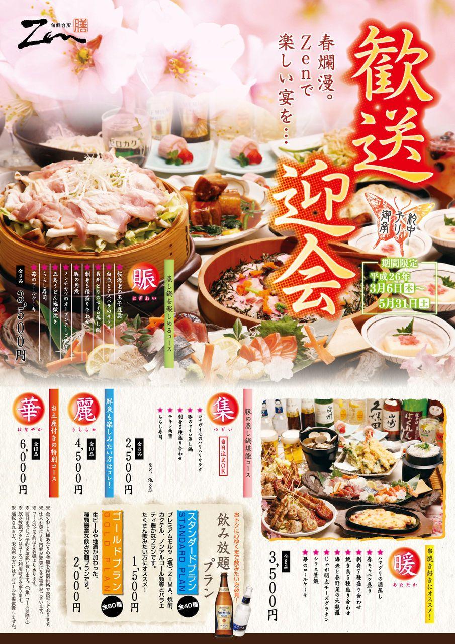 歓送迎会 - Google 検索 | シズル広告 | Pinterest | Japanese menu, Japan graphic design and Layout design