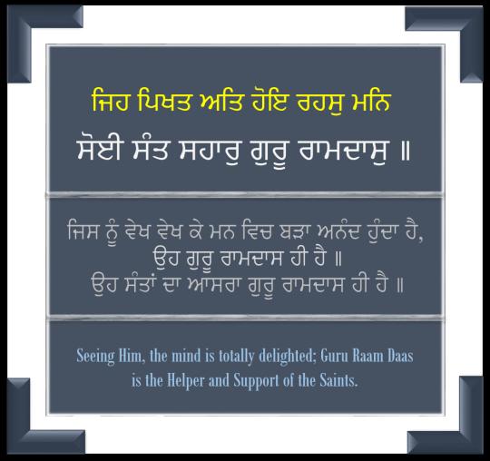 dhan sri guru ramdas ji maharaj gurbani quotes sri guru granth