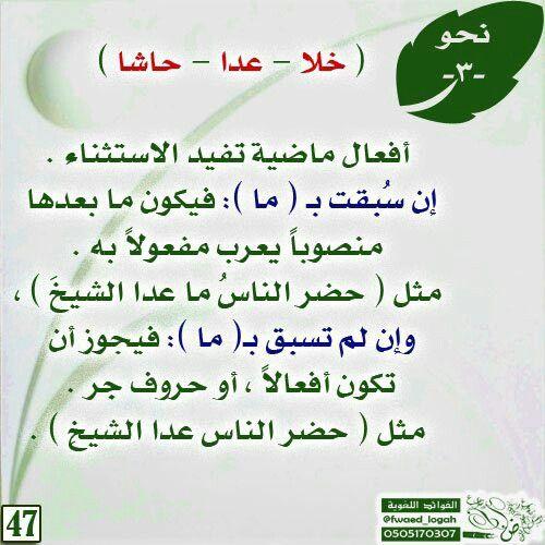 خلا عدا حاشا Learn Arabic Language Arabic Langauge Learning Arabic