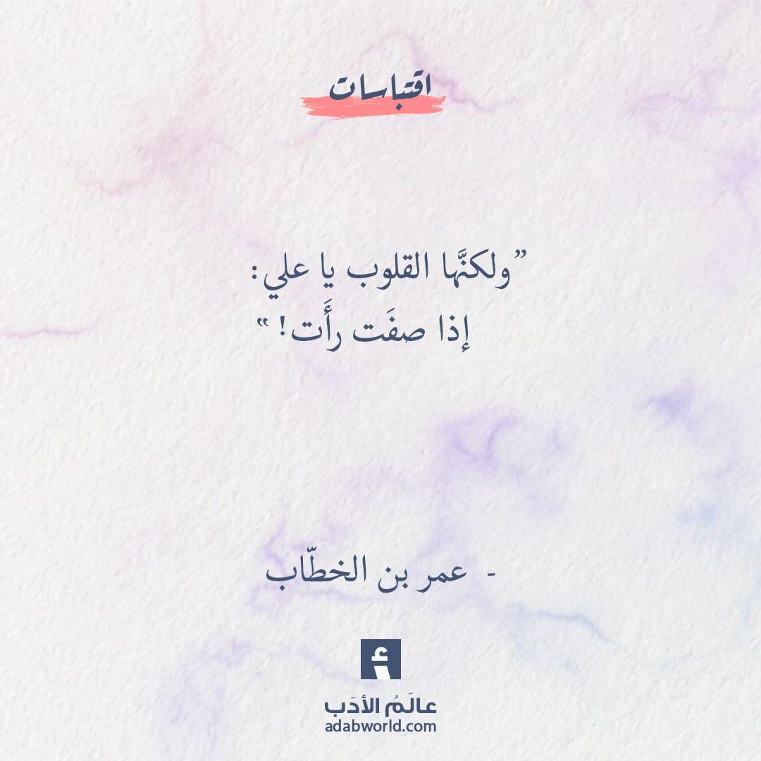 ولكنها القلوب يا علي - عمر بن الخطّاب - عالم الأدب | Spirit quotes, Words  quotes, Islamic inspirational quotes