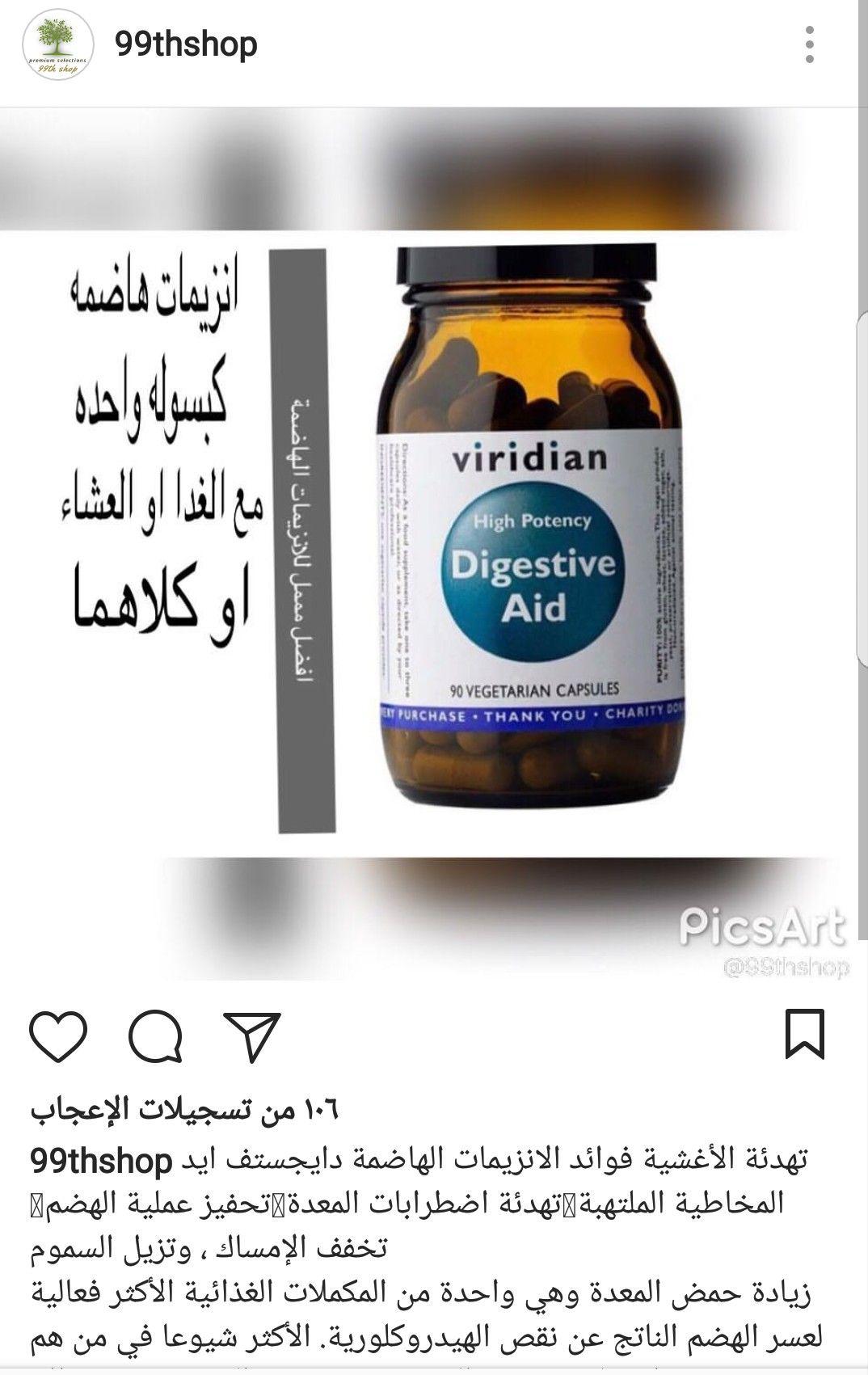 Pin By Mm On معلومات صحية وغذائية عامه Digestion Health Vaseline Bottle