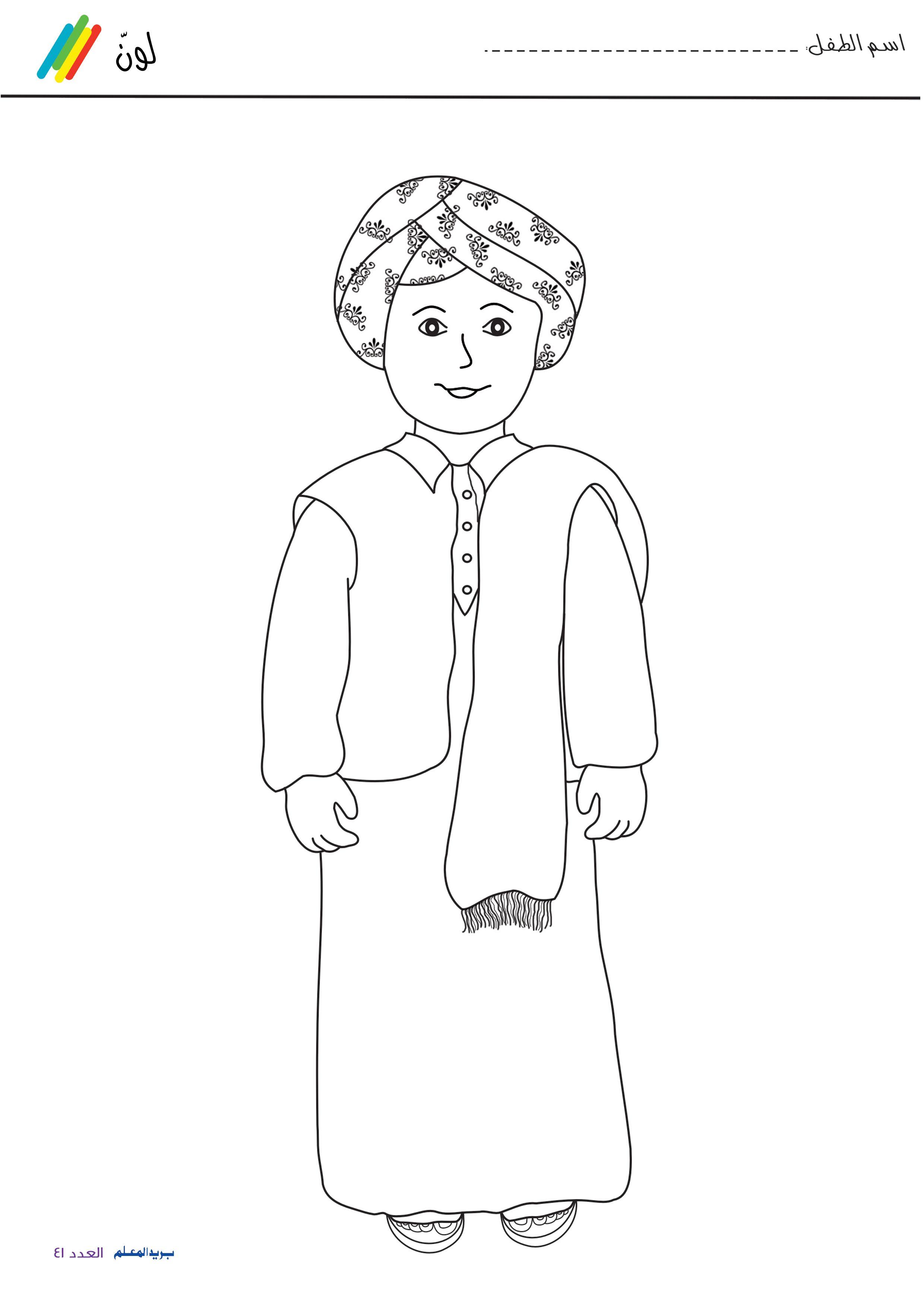 Pin On أوراق عمل اليوم الوطني السعودي