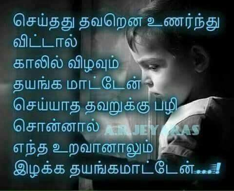 Pin By Viji Chidam On Tamil Quotes Picture Quotes Quotes Words