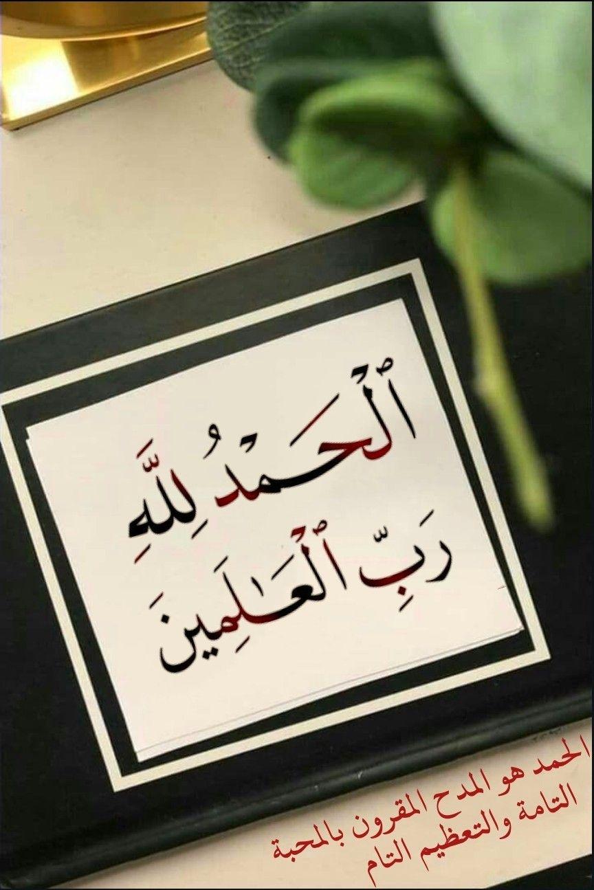 قرآن كريم آية الحمد لله رب العالمين Home Decor Frame Decor
