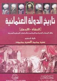 تحميل كتاب تاريخ الدولة العثمانية النشأة والازدهار ل سيد محمد سيد Pdf Download Books Pdf Books Download Books