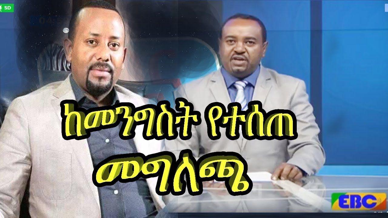 Best Latest ethiopian news new today youtube video 2018| shiferaw