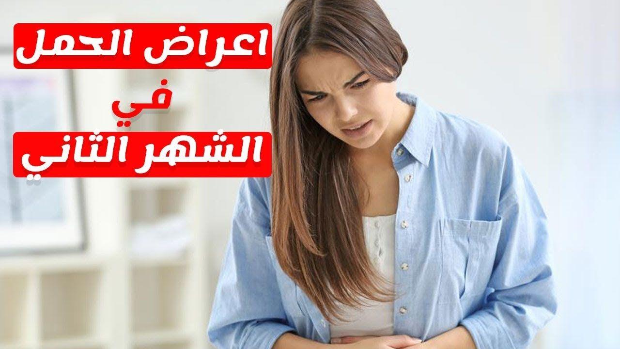 اعراض الحمل في الشهر الثاني