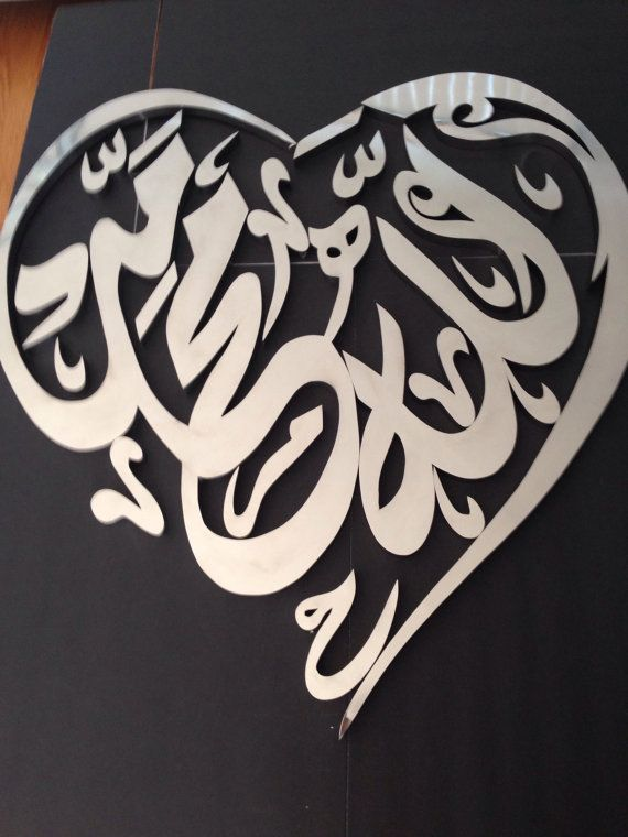 Muslims And Metalworkers A Day In Moradabad: ALLAH MOHAMMED Stainless Steel Wall Art Decor By