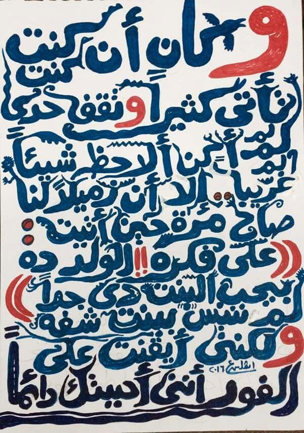 ايفلين عشم الله Ghor Arabic Calligraphy Art