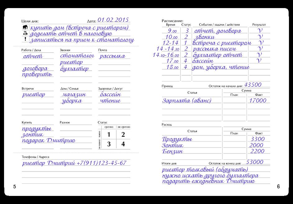 ежедневник глеба архангельского 2015 скачать pdf