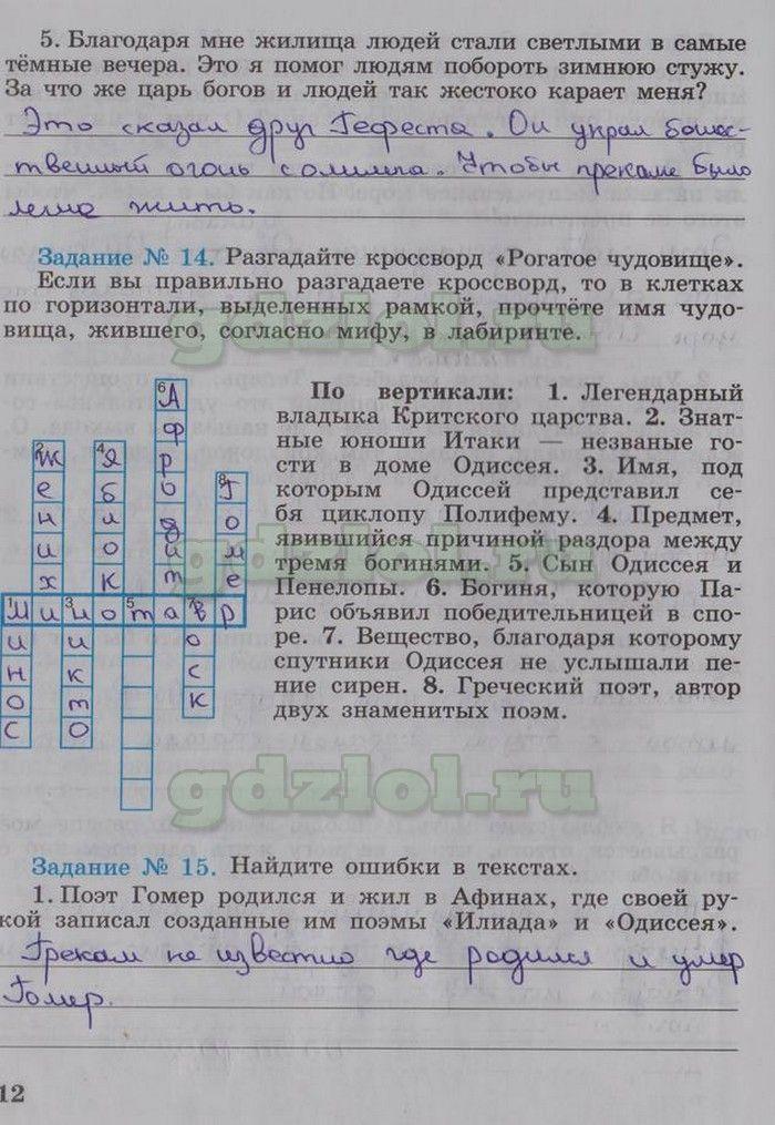 Спишите.ру рабочая тетрадь 5 класс