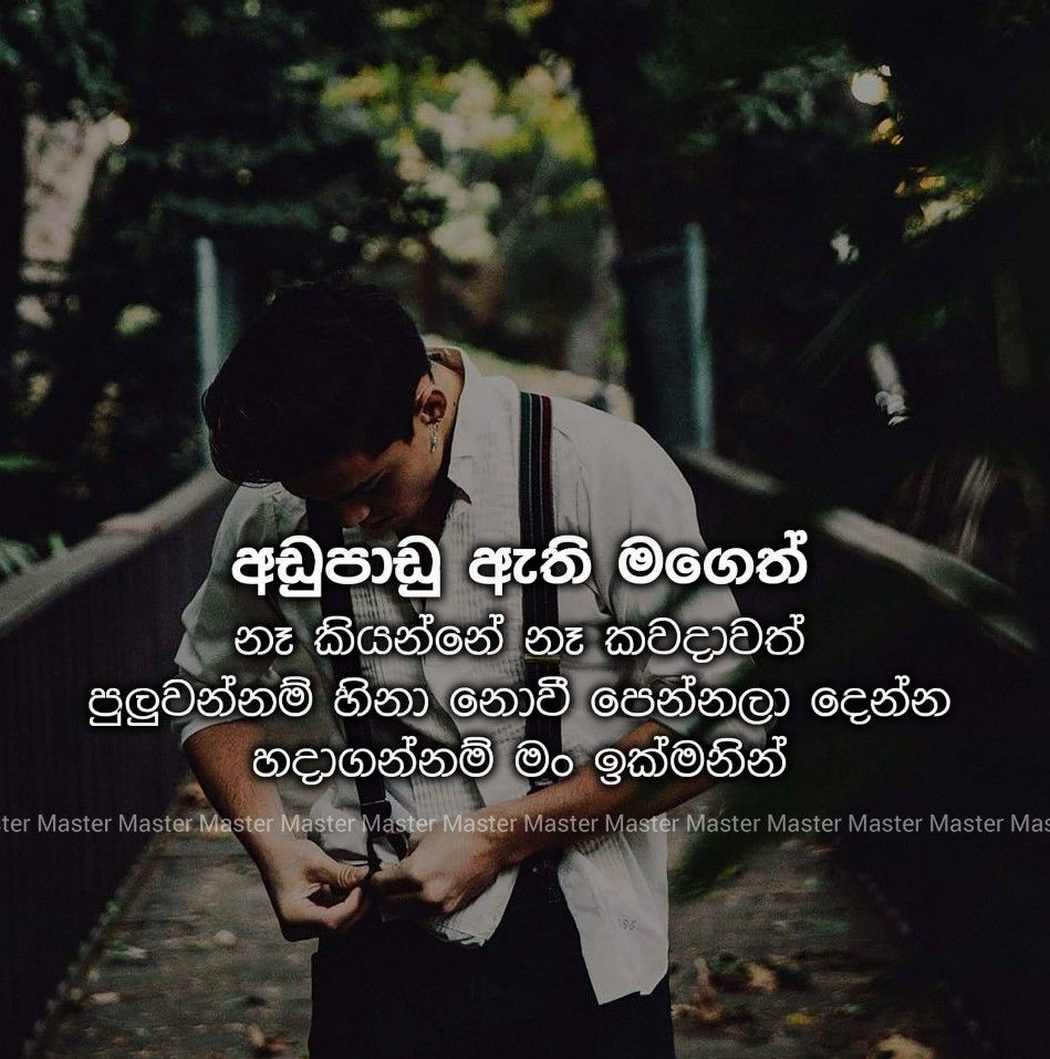 Sinhala quotes image by Fathi NuuH Hard words, Minions