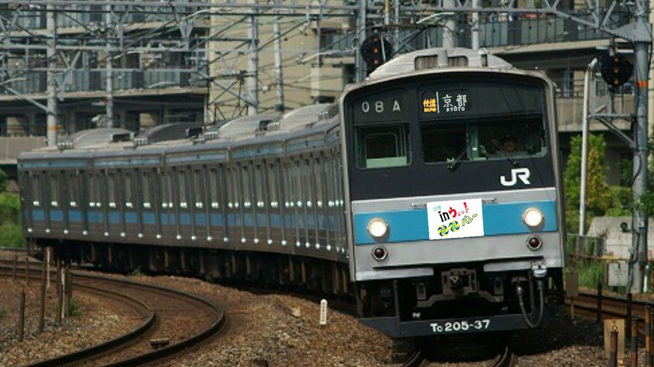205系 快速列車 西洋inウェット兵庫バレー号 山崎カーブ | Jr 西日本 ...