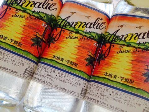 jonnalie from 八丈島 | 茜部店 | リカマン公式ブログ|京都を中心とした酒屋リカーマウンテンのブログ