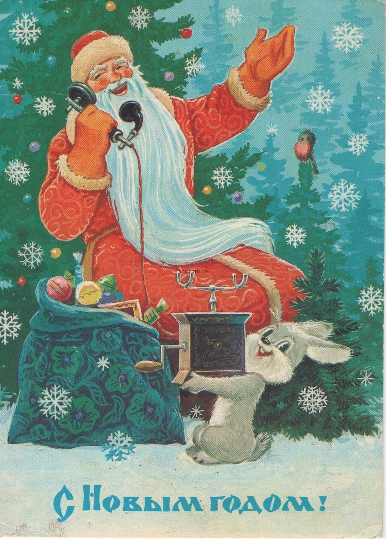 Pin By Ekaterina Dmitrieva On Russian New Year Cards Pinterest