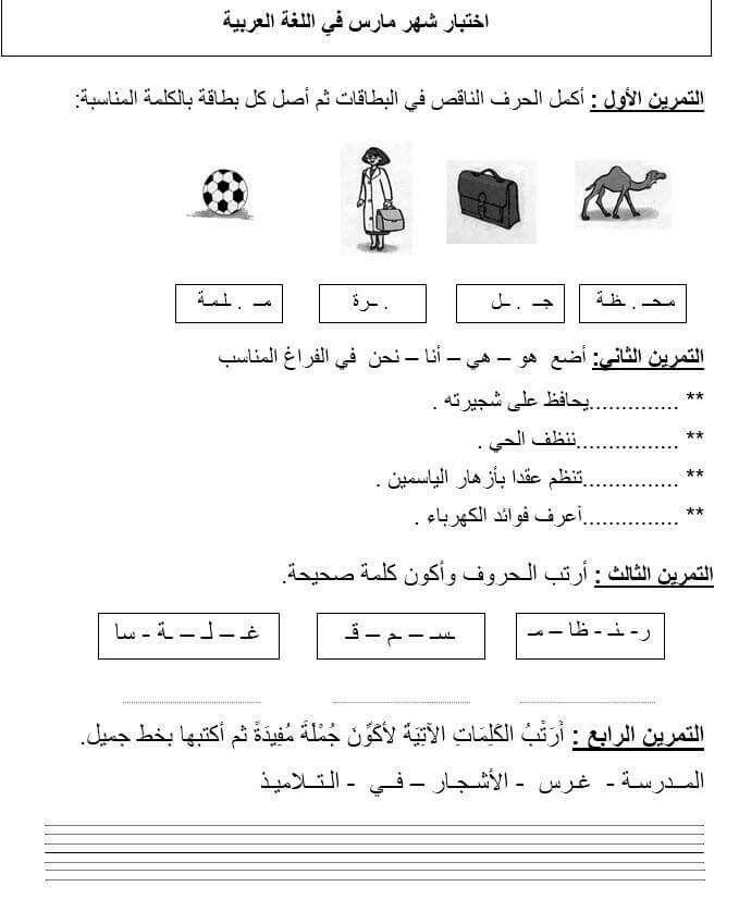 Pin By Nora Noor On لغتي العربية Learning Arabic Learn Arabic Alphabet Arabic Alphabet Letters