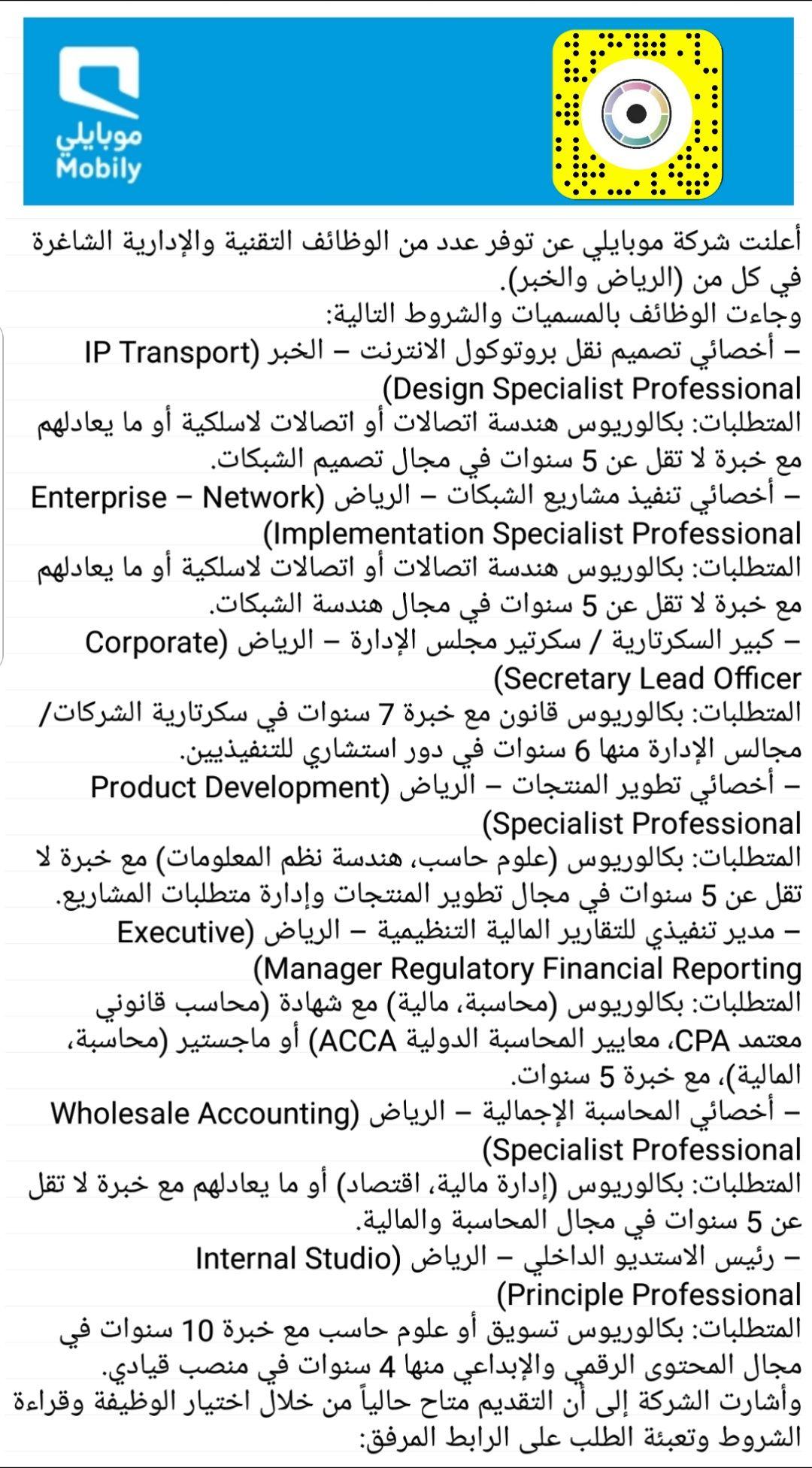 لحملة البكالوريوس والماجستير موبايلي تعلن وظائف إدارية وتقنية في الرياض و الخبر Http Amp Gs Ylus Ads Transportation