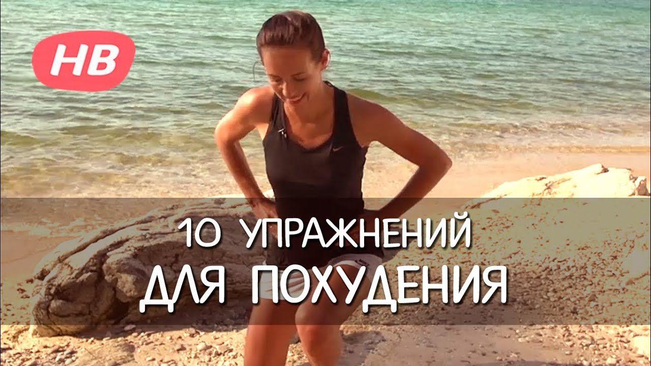 силка упражнения для похудения