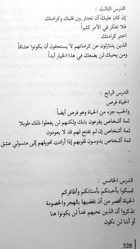 قس بن ساعدة Adhamsharkawi Wisdom Quotes Life Talking Quotes Words Quotes