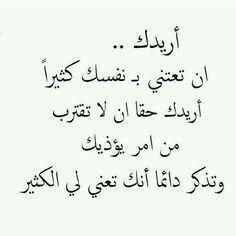 Pin by R حزن بدويهہ on كلمات | Love Quotes, Arabic love