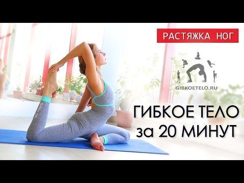 (57) ГИБКОЕ ТЕЛО за 20 минут / Работа над гибкостью ног ...