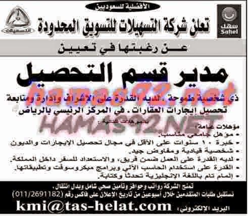 وظائف خاليه السعوديه وظائف جريدة عكاظ السعودية 18 جمادى الاولى 1436 هـ 18th