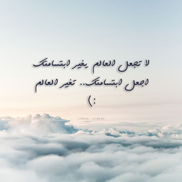 راكان المعطش Positive Quotes Motivation Background Texts