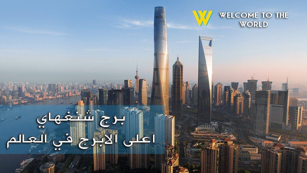 برج شنغهاي ثاني اطول برج في العالم اهلابالعالم Shanghai Tower Places To Visit Beautiful Places World