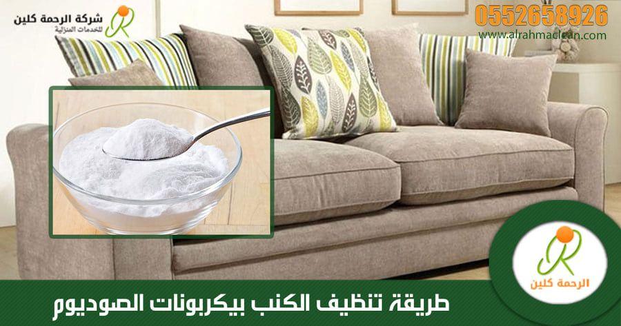 طريقة تنظيف الكنب بيكربونات الصوديوم Home Decor Furniture Decor