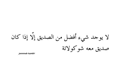 Pin by Mawada Al-j on Pretty words | Arabic quotes