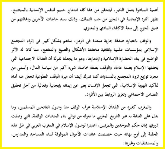 وزارة الأوقاف والشؤون الإسلامية بالمغرب 2020 Math Books Math Equations