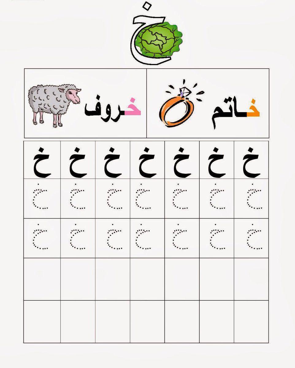 Resultat De Recherche D Images Pour تعليم الاطفال الكتابة بالتنقيط Words Word Search Puzzle Word Search