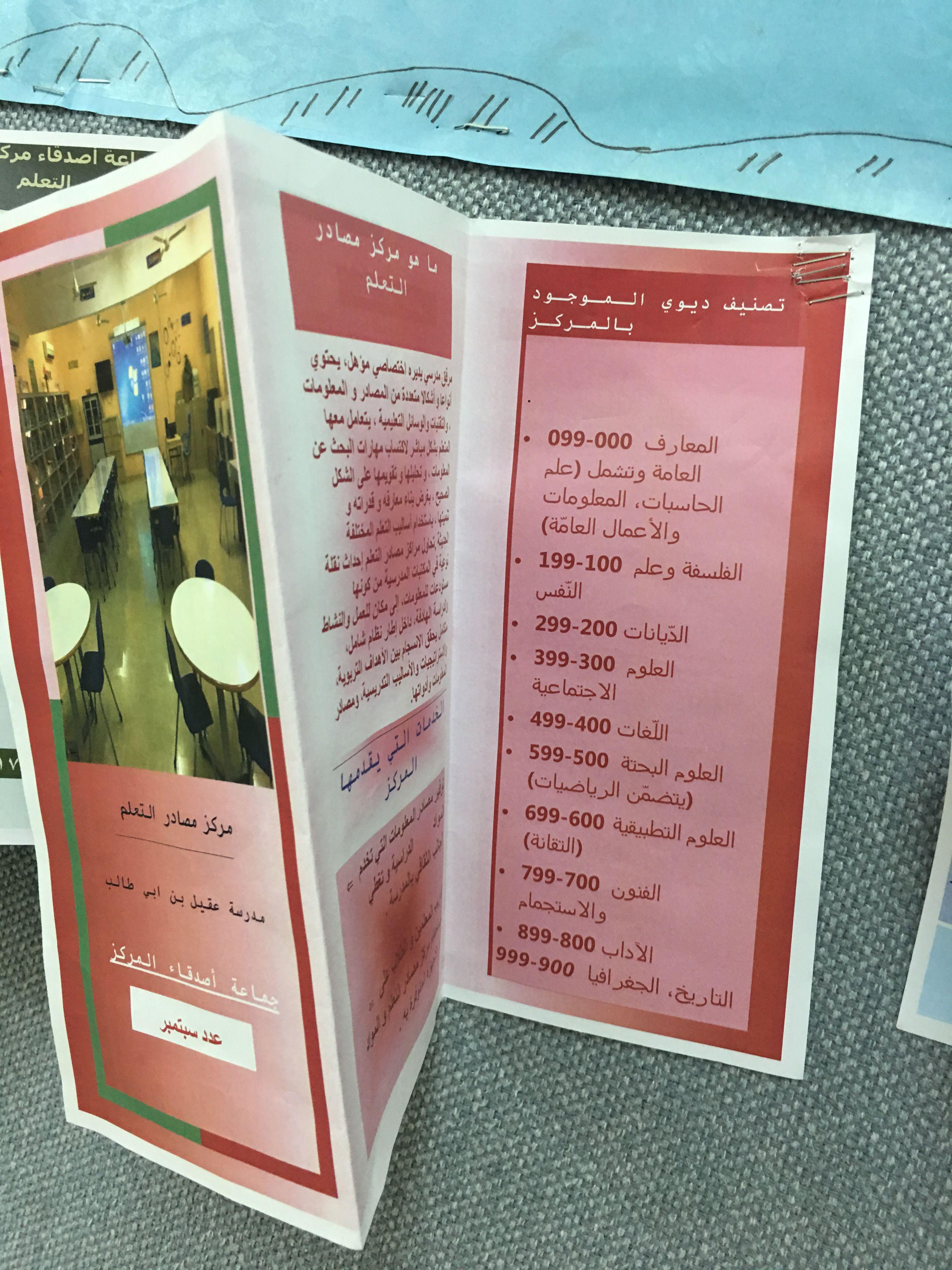 مطوية بمركز مصادر التعلم بمدرسة عقيل بن أبي طالب Book Cover Education Event