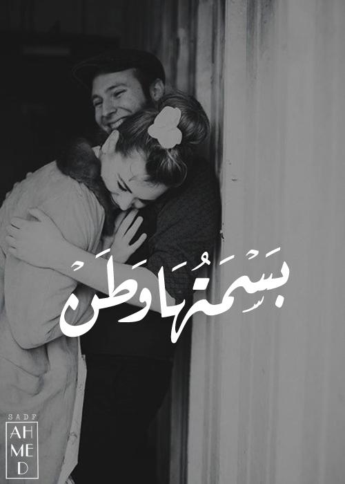 بسمتها وطن بسمة ابتسامة ضحكة حب حضن Her Smile Is A Home Smile Home Love Hug Love Words Arabic Love Quotes Talking Quotes