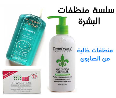 منظفات البشرة Dermorganic Hand Soap Bottle Cleanser