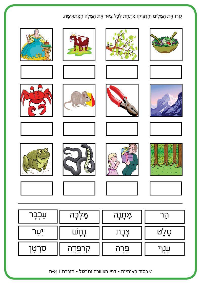 גזירה והדבקה את Hebrew school, Hebrew education, Hebrew