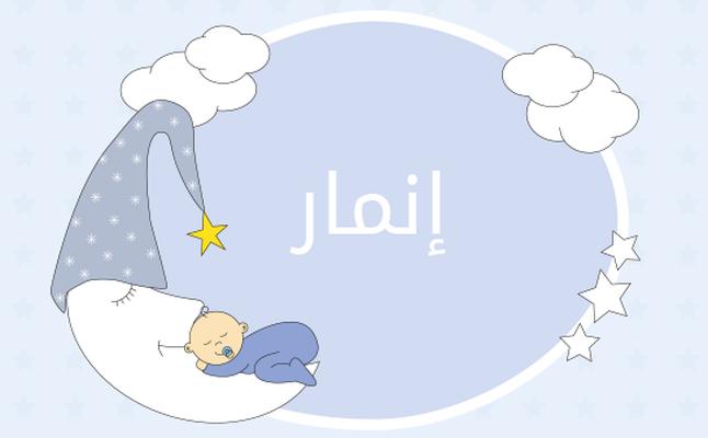 معنى اسم انمار في اللغة العربية وعلم النفس وحكم تسميته في الإسلام In 2021 Character Fictional Characters Disney Characters