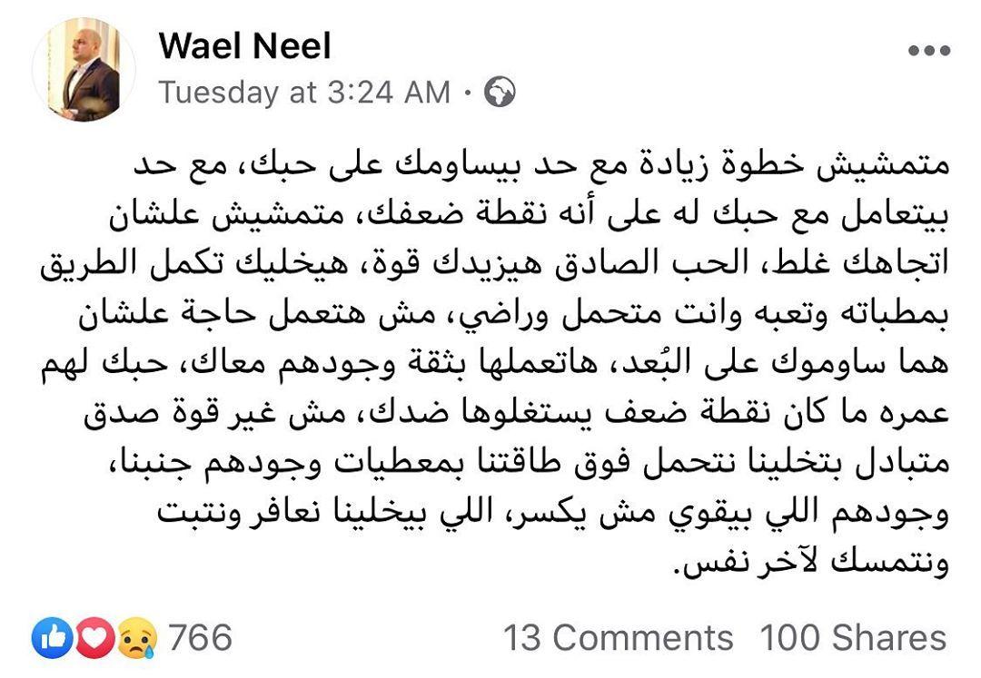 1 612 Likes 6 Comments Wael Neel وائل نيل Wael Neel On Instagram Quotes Pdf Books Download Arabic Quotes
