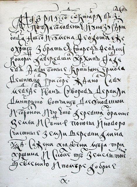 Cyrillic cursive xvii c typography and